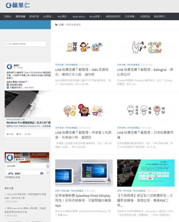 【经典网站】苹果人|台湾苹果科技自媒体