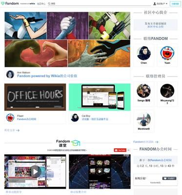 【经典网站】Fandom|娱乐文化粉丝网