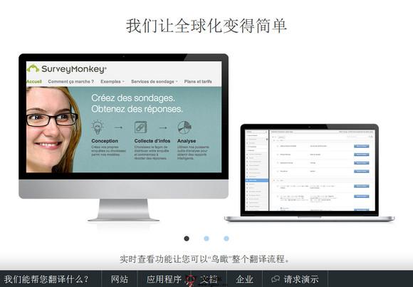 【经典网站】SmartLing:企业业务云端翻译平台