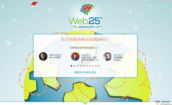 【经典网站】Webat25:万维网诞生25周年官网
