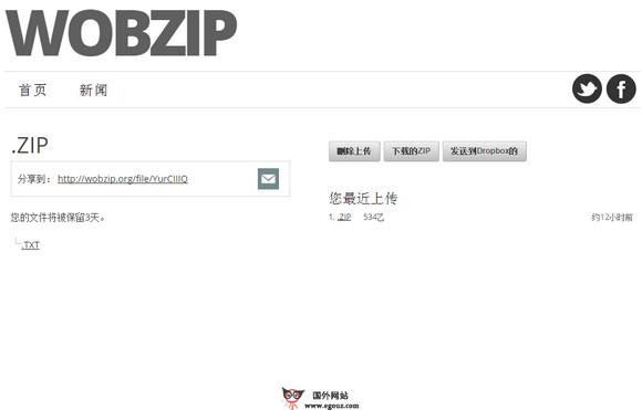 【工具类】WobZip:在线压缩包解压查杀工具