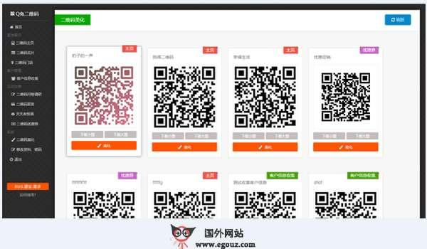 【经典网站】QTwo:Q兔免费二维码服务网