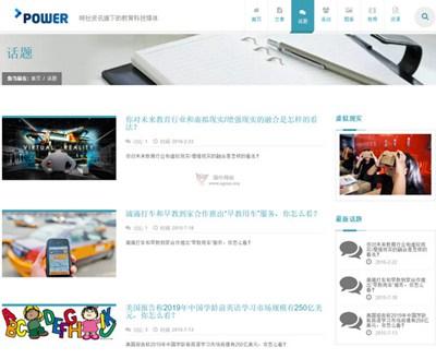 【经典网站】Power4edu:国际教育科技媒体