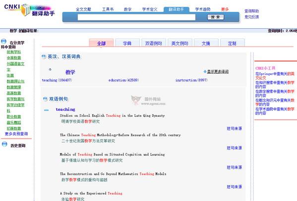 【经典网站】CNKI:专业术语翻译平台