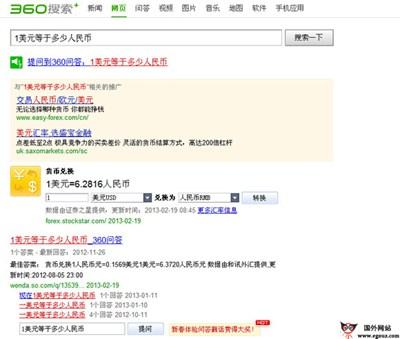 【经典网站】OneBox:应用盒子|360搜索开放平台