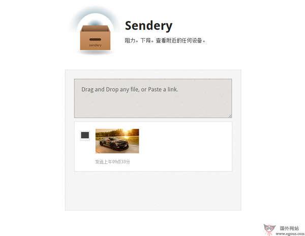 【经典网站】Sendery:最快文件共享平台