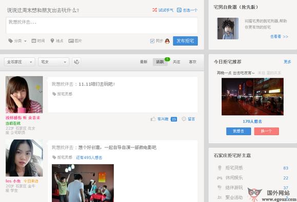 【经典网站】51JuZhai:拒宅网在线活动社区