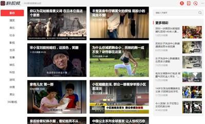 【经典网站】快视频|360短视频分发平台