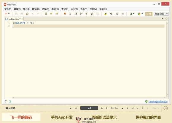 【工具类】DCloudHBuilder:基于HTML5开发工具