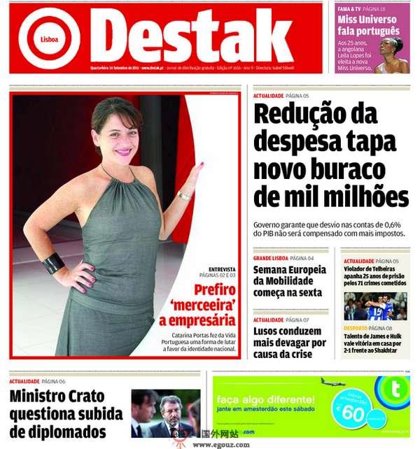 【经典网站】葡萄牙Destak免费报纸