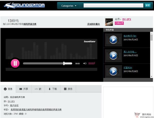 【素材网站】SoundGator:免费音效素材分享网
