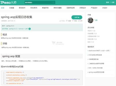 【经典网站】Demo大师|产品开发案例分享网