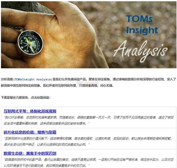 【经典网站】TOMsInsight|互联网数据分析洞察报告