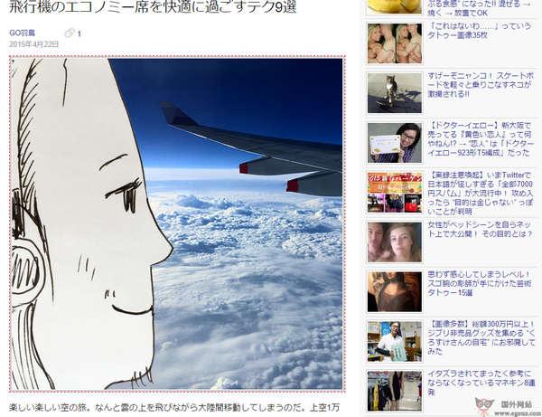 【经典网站】RocketNews:日本24小时热点新闻网