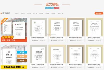 【工具类】快论文|专业论文写作排版神器