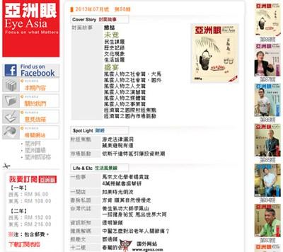 【经典网站】EyEasia:亚洲眼财经资讯网