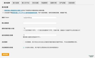 【Wordpress相关】微信机器人企业版预览(共有57张截图)