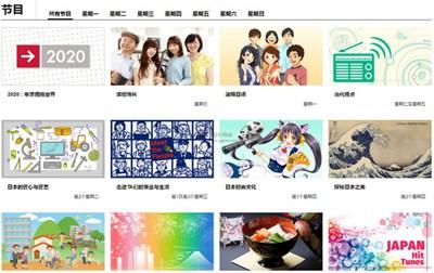 【经典网站】日本NHK公共广播电视台