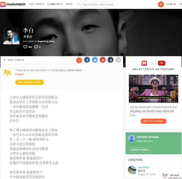 【经典网站】Musixmatch:世界最大歌词目录网