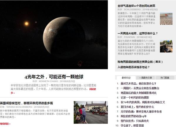 【经典网站】nytStyle:纽约时报国际生活网