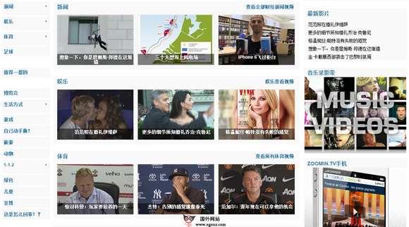 【经典网站】Zoomin:在线视频新闻媒体网