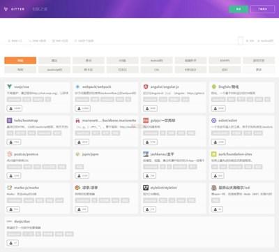 【经典网站】Gitter 基于社区协作社交聊天平台