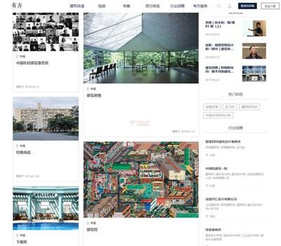 【经典网站】高品质建筑门户网 – 有方