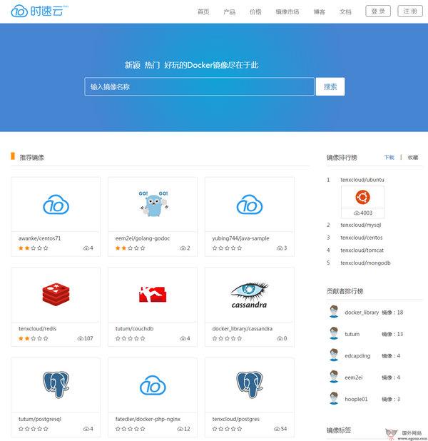 【经典网站】TenxCloud:时速云容器平台