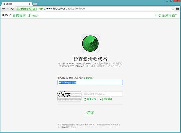 【数据测试】[苹果官方]在线检查iPhone、iPad激活锁状态