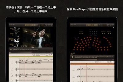 【经典网站】贝多芬第9交响曲教学应用