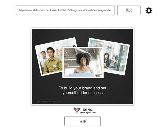 【工具类】GifDeck:基于SlideShare图片转GIF工具