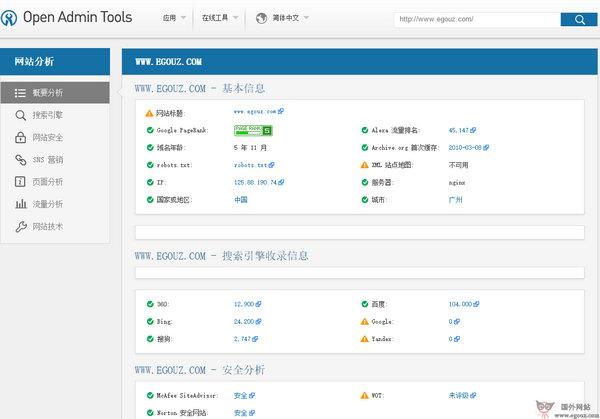 【工具类】OpenAdminTools:在线网站SEO优化查询网