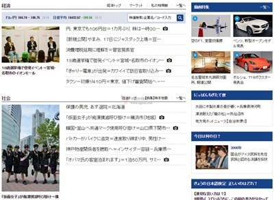 【经典网站】JIJI:日本新闻时事社