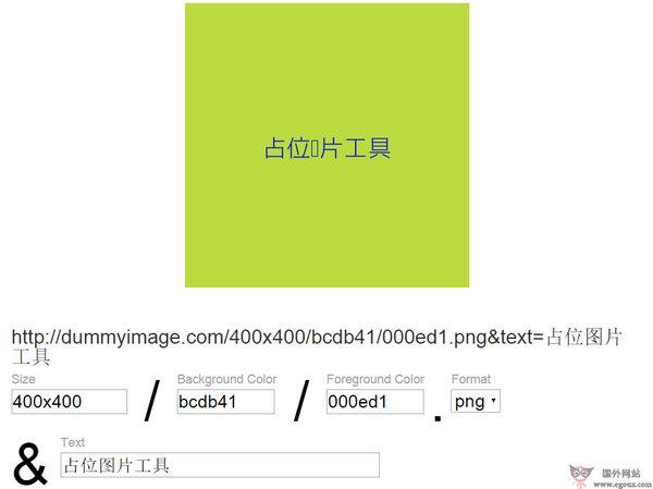 【工具类】DummyImage:在线占位图片生成工具