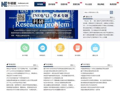 【经典网站】牛顿眼|电气知识与技术合作平台