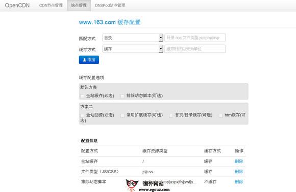【经典网站】OpenCDN免费开源加速平台