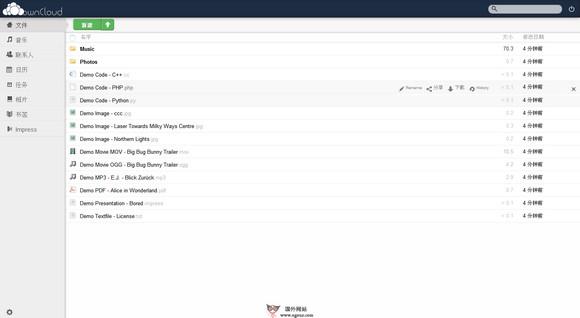 【工具类】oWnCloud:免费开源私有云存储