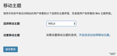 【Wordpress相关】WPJAM Basic 扩展:移动主题