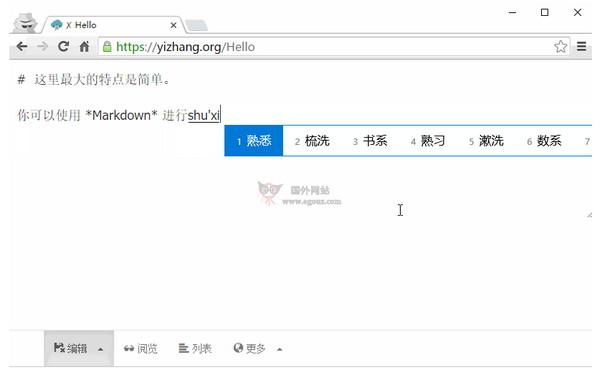 【经典网站】YiZhang|云上的壹张纸记事本