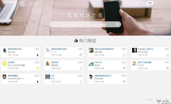 【经典网站】YiYe:一叶书签管理平台