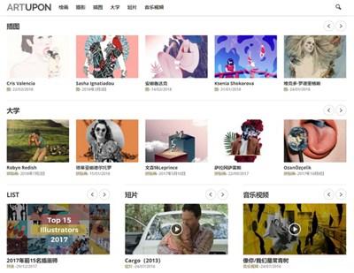 【经典网站】ArtUpon|探索世界艺术及灵感