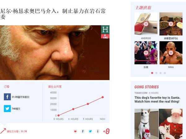 【经典网站】GongSters|互联网故事分享趋势网