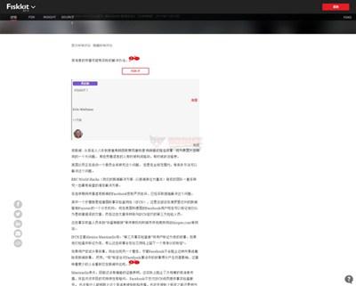 【经典网站】Fiskkit 辩论式新闻评论平台