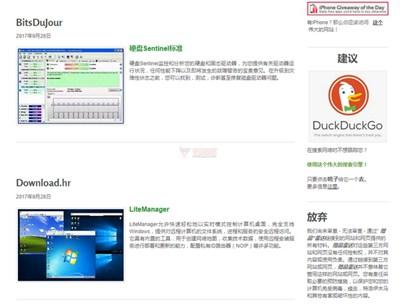 【经典网站】Giveaway Radar 正版软件限时免费资讯网