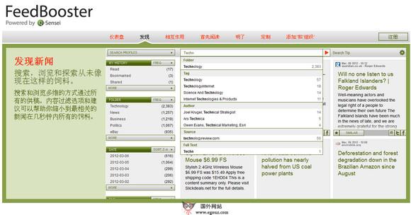 【工具类】Feedbooster:在线RSS新闻订阅聚合工具