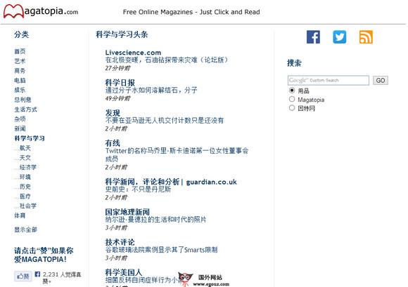 【经典网站】MagaTopia:英文杂志新闻大全导读网