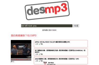 【经典网站】Desmp3:免费音乐搜索下载网