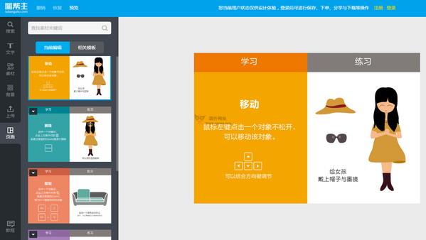【工具类】TuBangZhu|图帮主平面设计工具