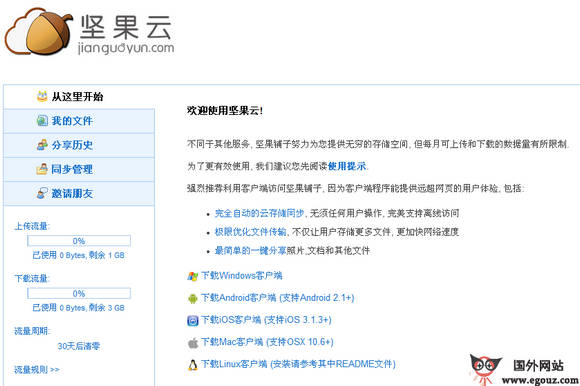 【工具类】JianGuoYun:坚果云多平台云存储