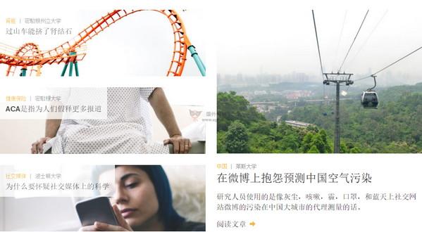 【经典网站】Futurity|国际大学科技研究资讯网